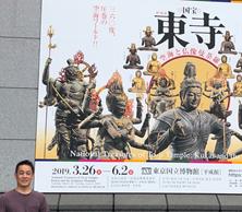 妻と上野の東京国立博物館へ東寺の仏像展を見に行きました。